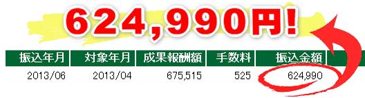 新世代LINEアフィリエイト LINER・624990円.PNG
